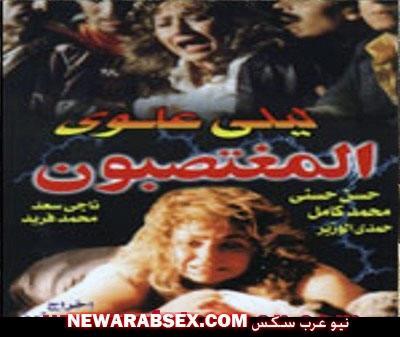بوستر اغتصاب ليلى علوي فيلم المغتصبون